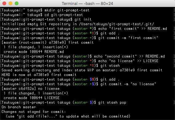 Bash のプロンプトに Git のブランチ名を表示する状態でリポジトリの作成からいくつかのファイル操作やコミットやスタッシュを実行した Terminal のスクリーンショット