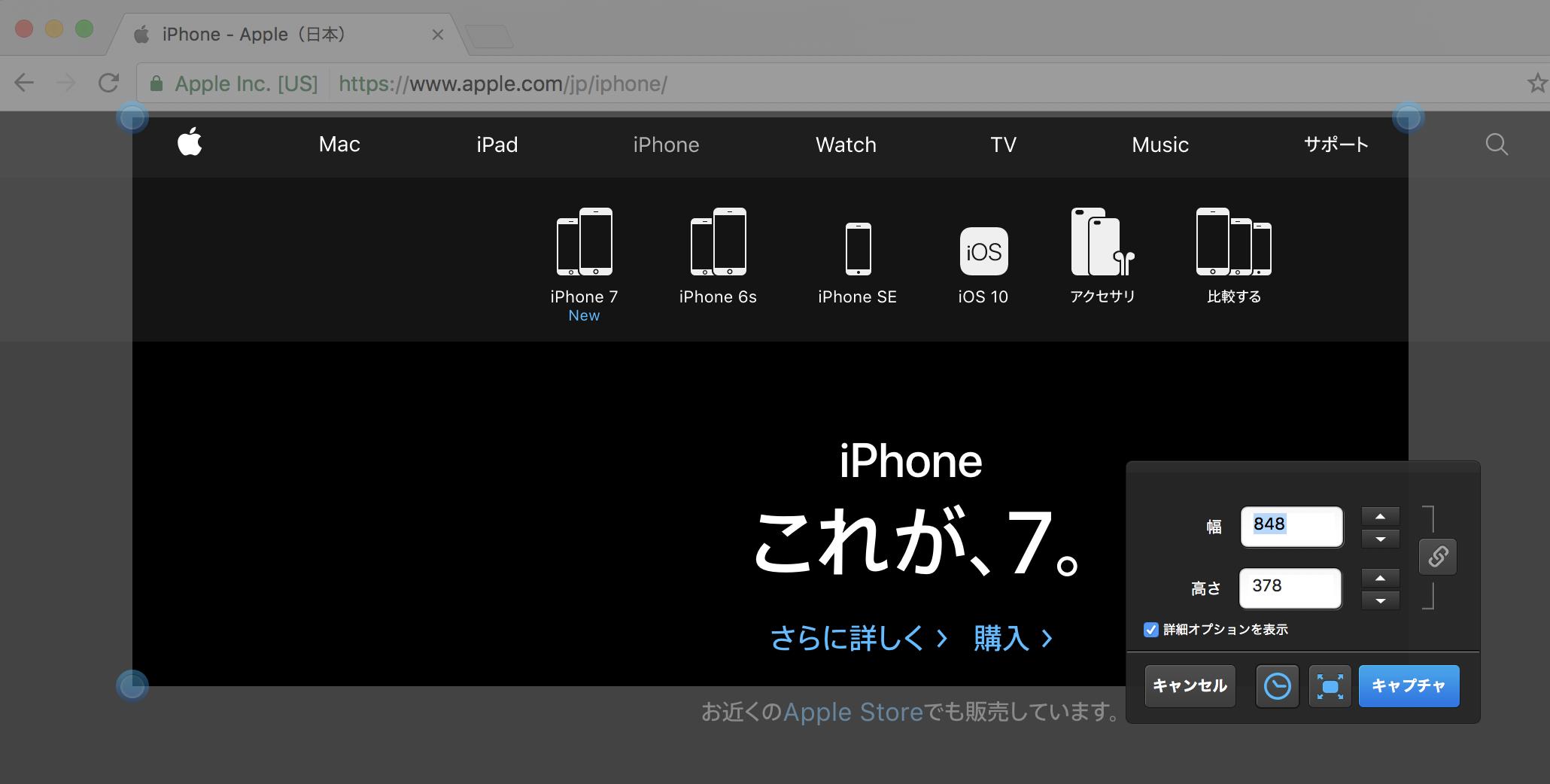 キャプチャ mac 画面