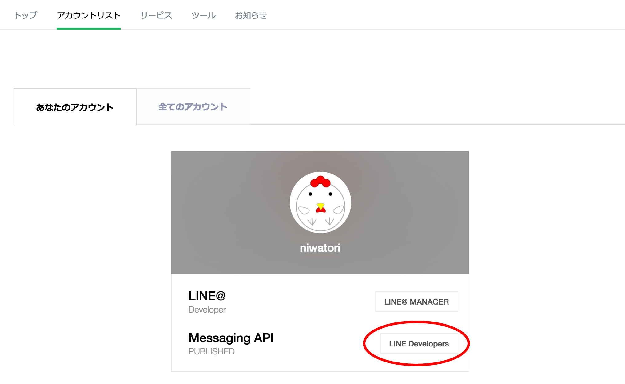 line_account2.png