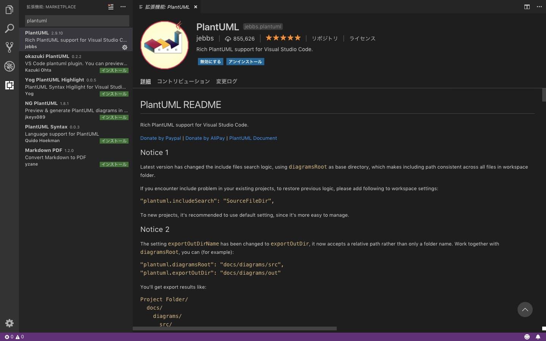 Visual Studio CodeのPlantUML拡張