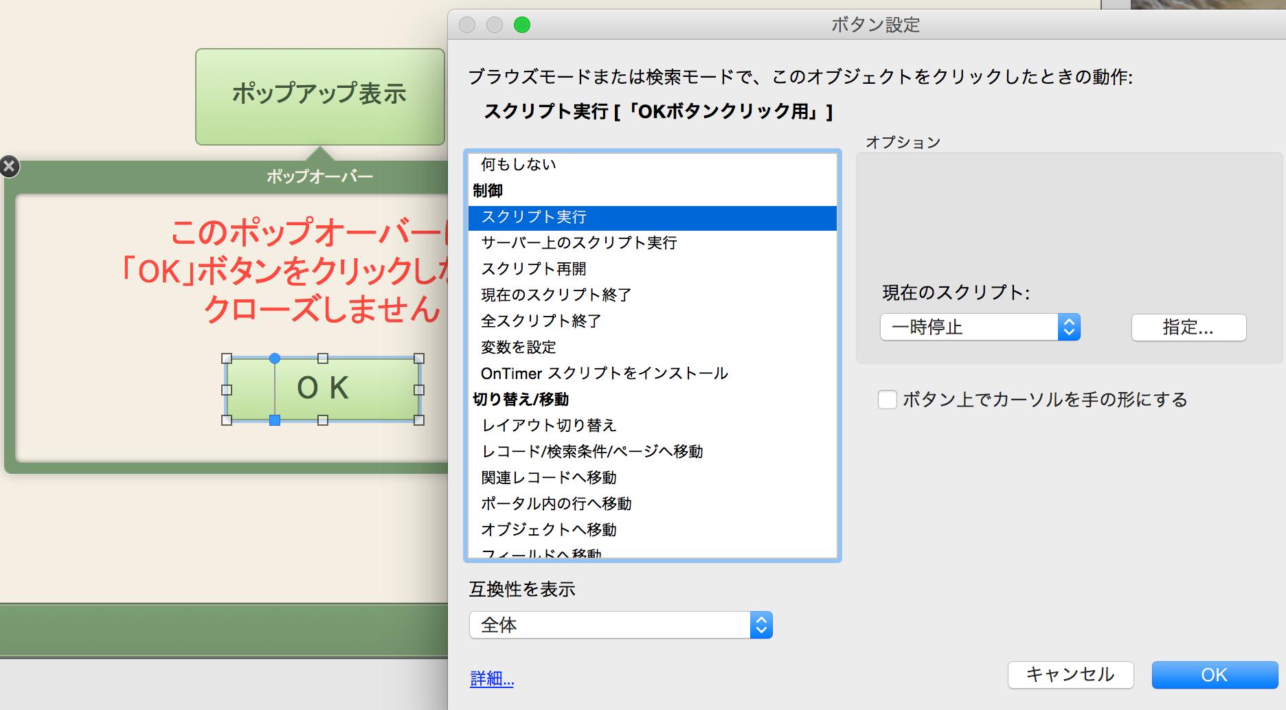 OKボタンの設定.png