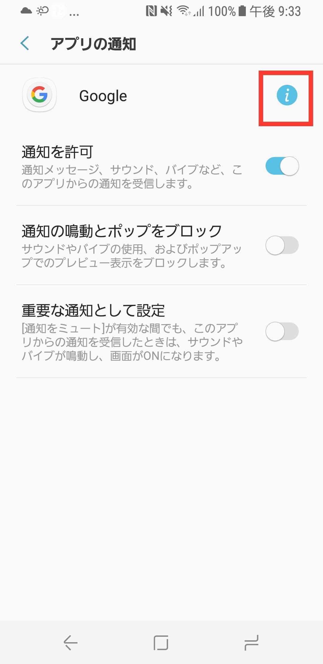 Googleアプリのi.png