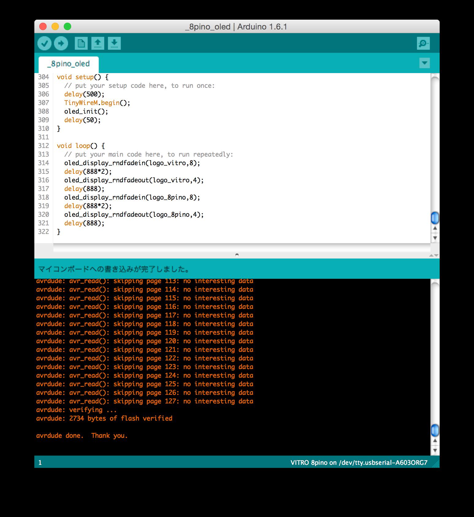 Arduino IDE 1.6.1 スクリーンショット