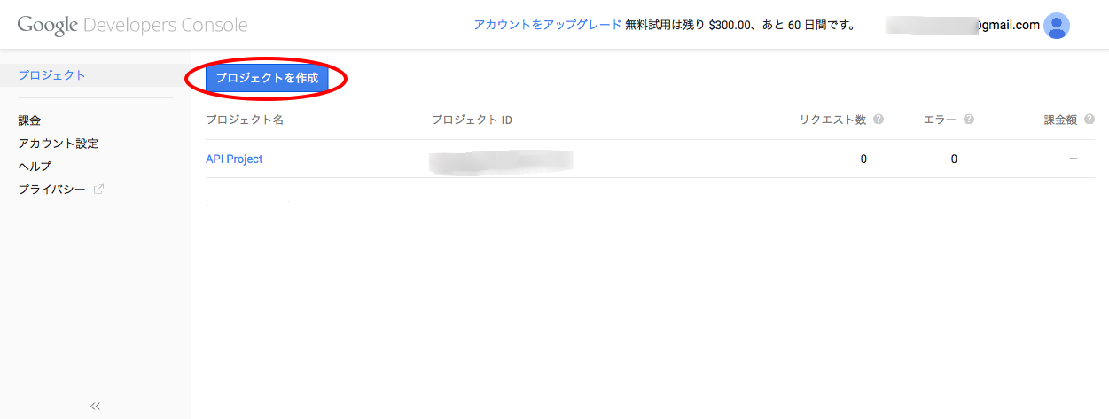 Google Developers Console 2015-02-17 11-52-46.png