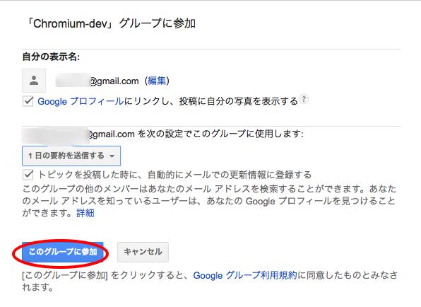 (99+)Chromium-dev - Google グループ 2015-02-17 11-46-01.png