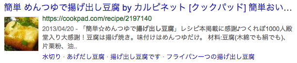 リッチスニペットとは検索結果に表示される画像や評価などである。