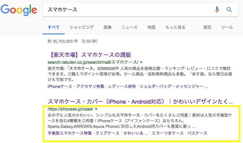 descriptionは検索結果に表示されるタイトルのしたの説明文に利用されます。
