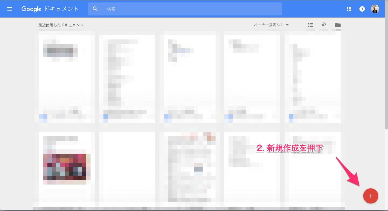 GoogleDocs02.png