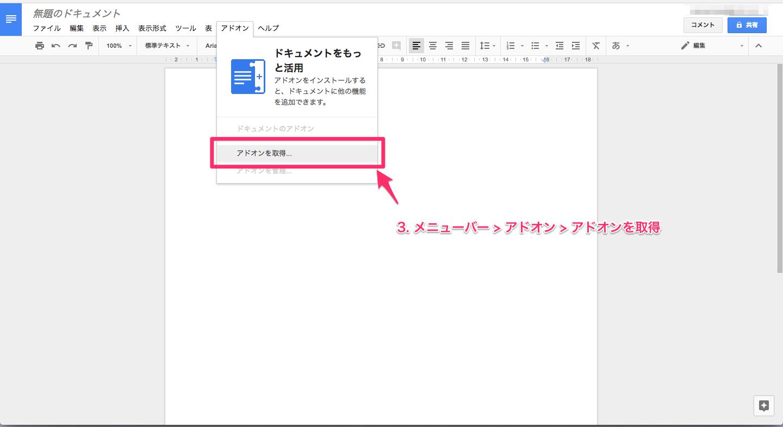 GoogleDocs03.png