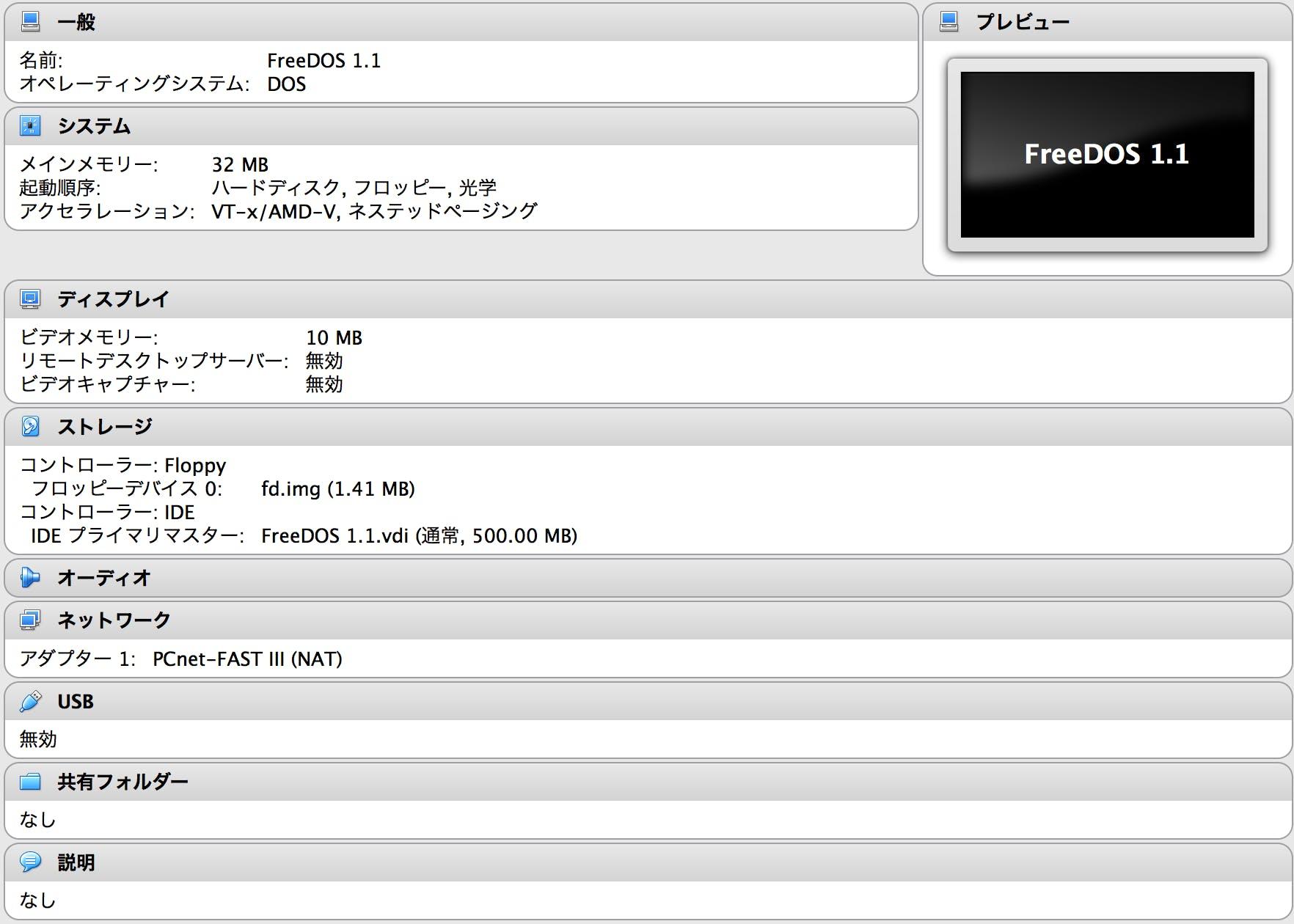 freedos_on_virtualbox.png