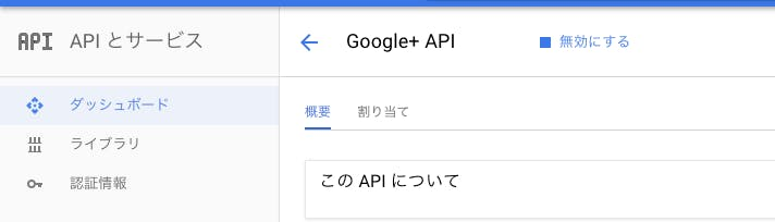 API_とサービス_-_Umataro.png