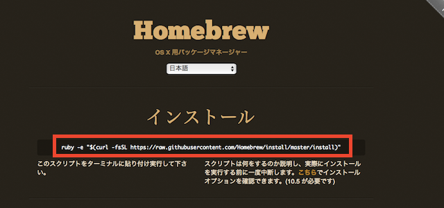 Homebrew site