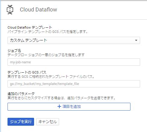 dataflowjob.png