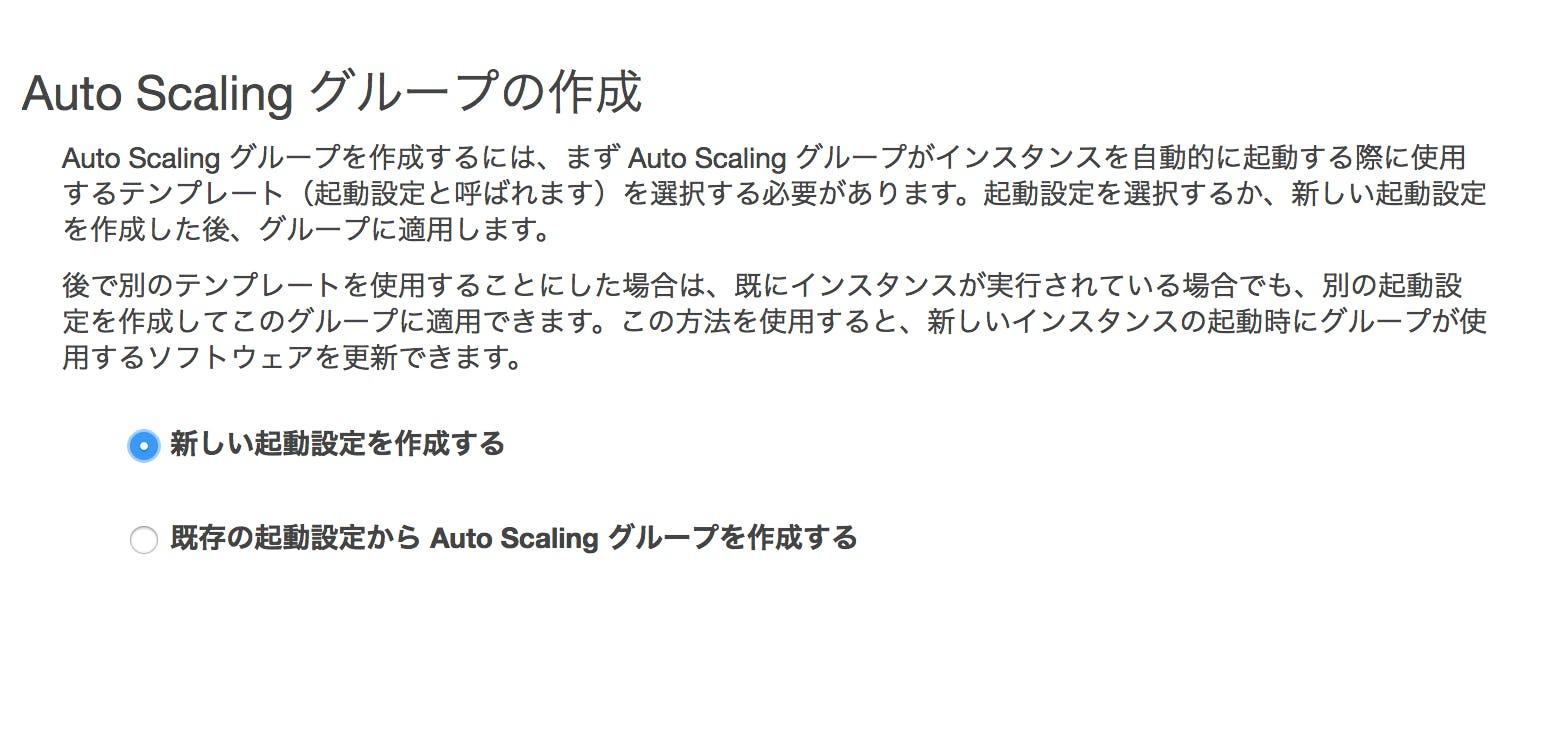 CreateAutoScaling2.png