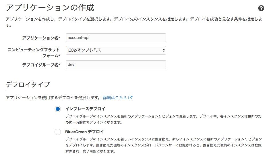 create-deploy-app2.png