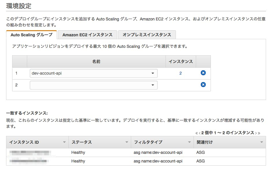 create-deploy-app3.png