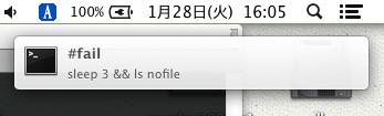zsh-notify-fail.png