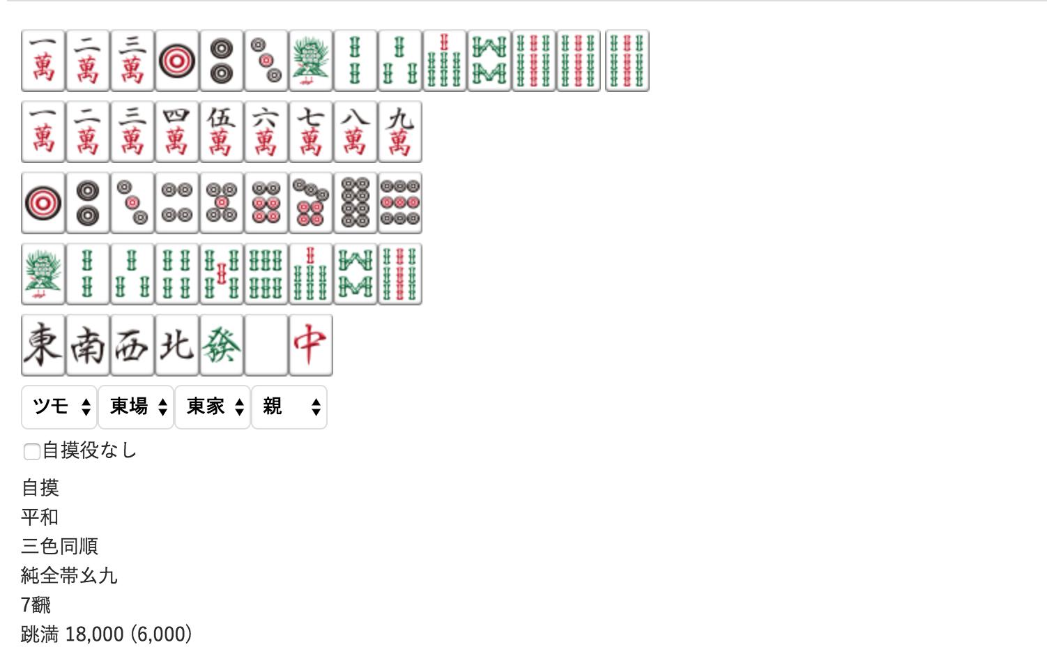 点数 ツール 麻雀 計算