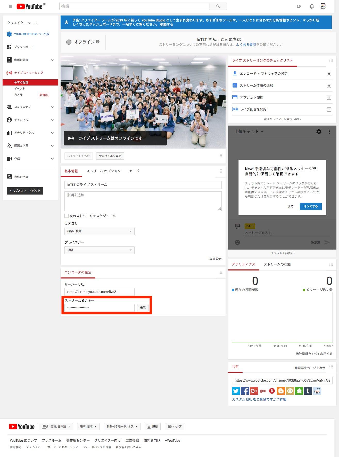 Screenshot_2018-11-26 ライブ ダッシュボード - YouTube.png
