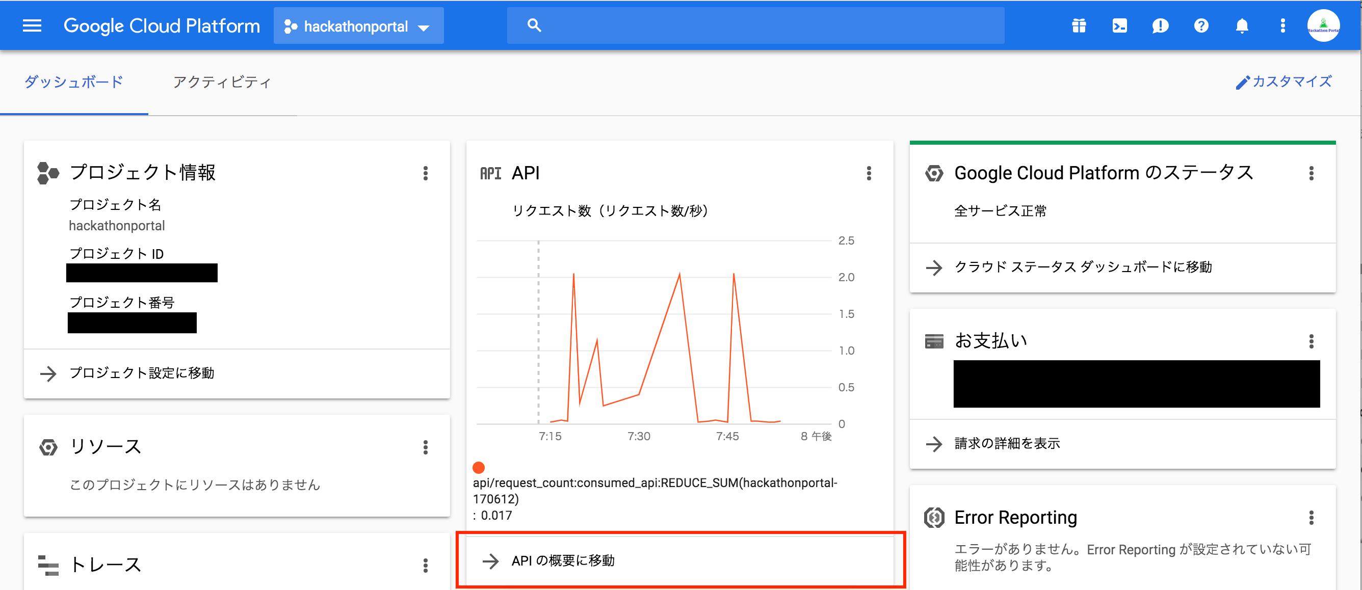 google_api_console.png