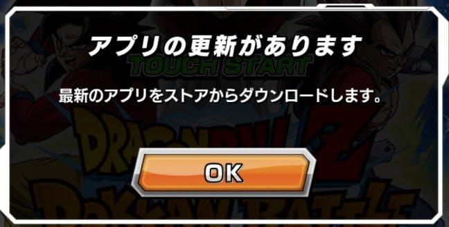 dokkan-battle-update-error.png