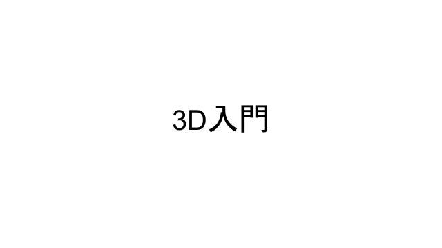 3d-1-638.jpg