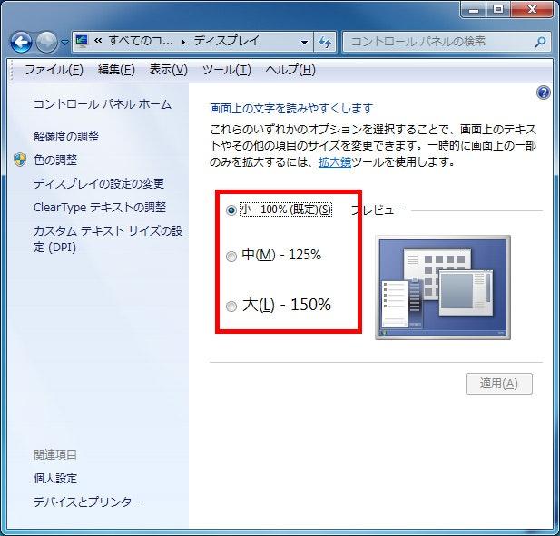 システムDPI.jpg