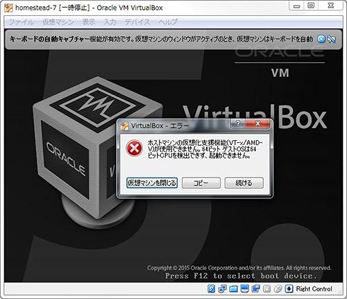 vagrantup-error-windows7-virtualbox.jpg