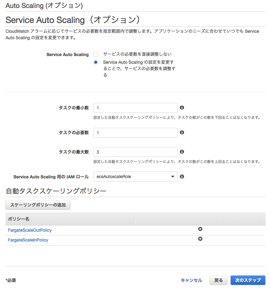 ServiceのAutoScale.png