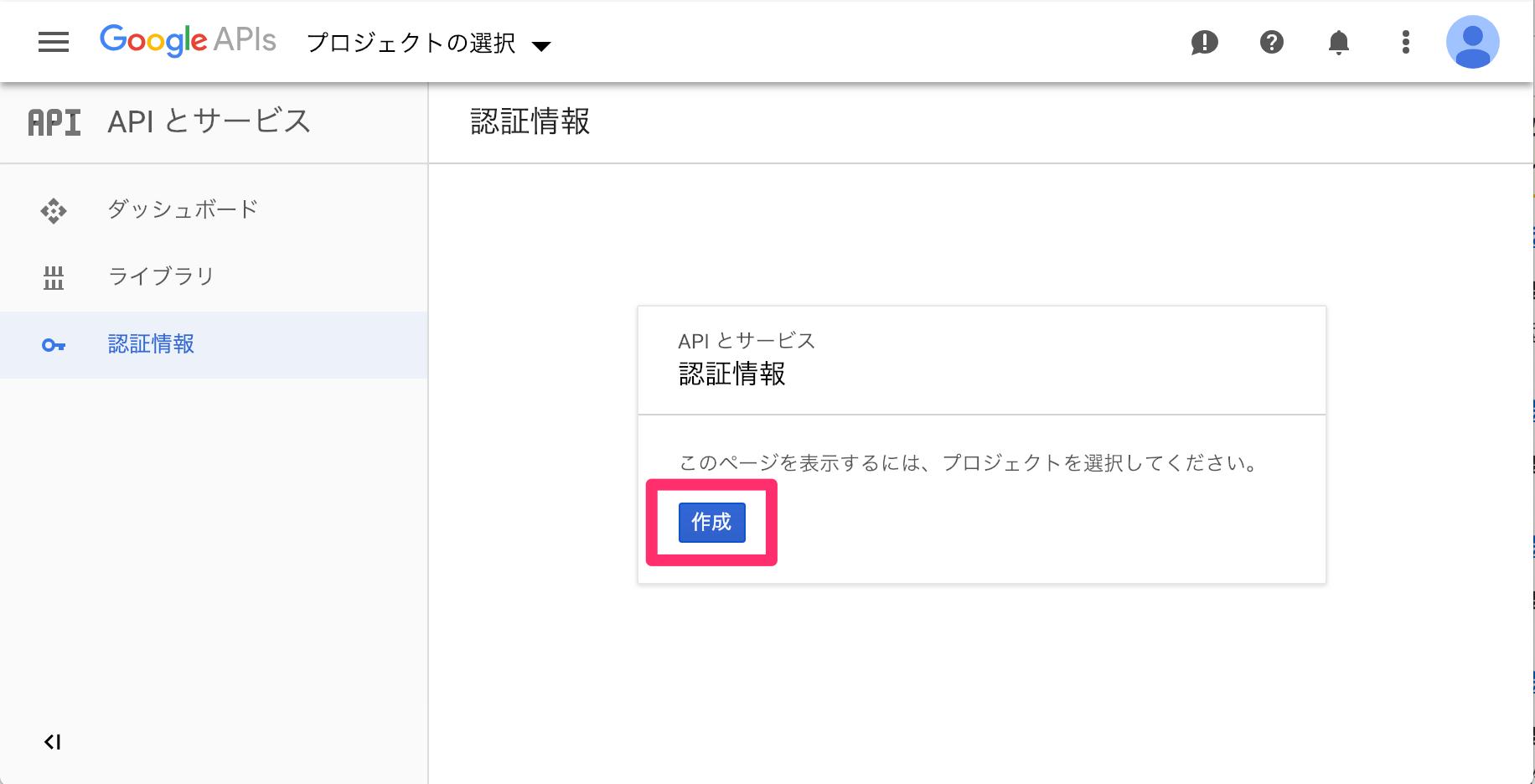 google_api_console_login_s.png
