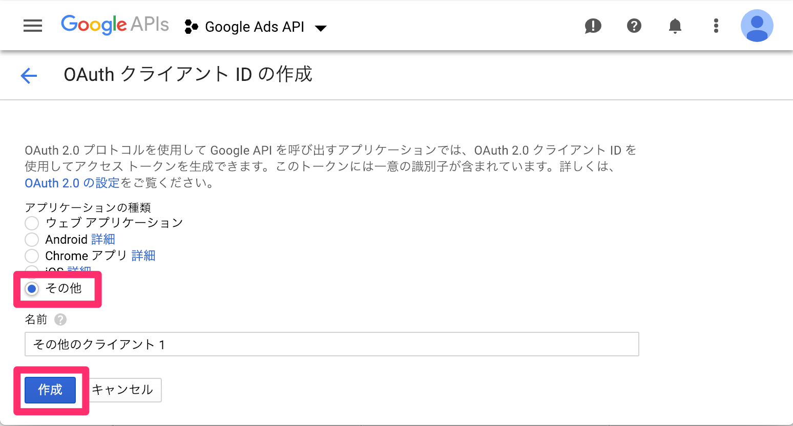 アプリケーションの種類_s.png