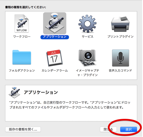 automator_launcher.png