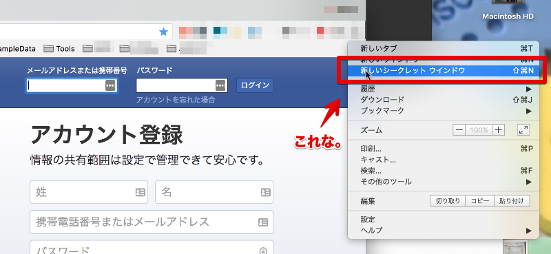 chrome_open.png