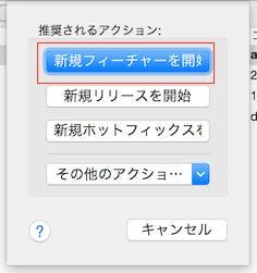 02新規Feature dev_50の開始01.png