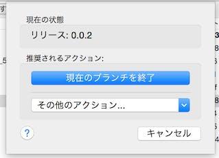 05リリースの完了01.png