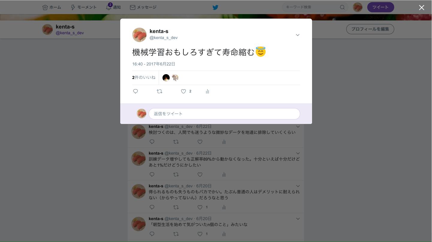 スクリーンショット 2017-07-01 16.33.23.png
