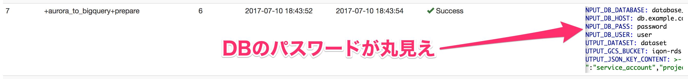 スクリーンショット_2017-07-10_18_45_08.png