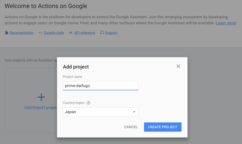 add-project-to-actions-on-goolge.png