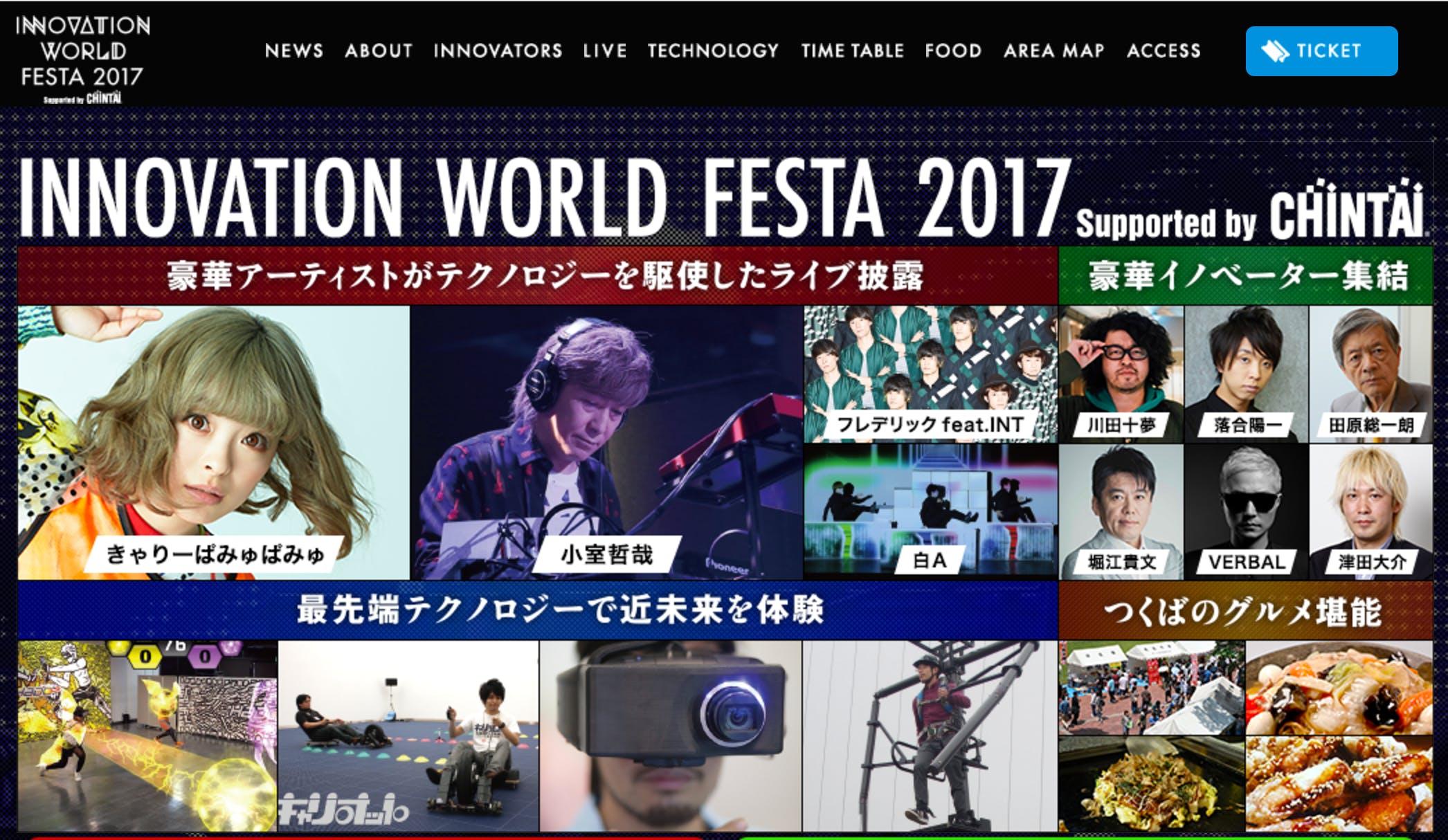 J-WAVE INNOVATION WORLD FESTA