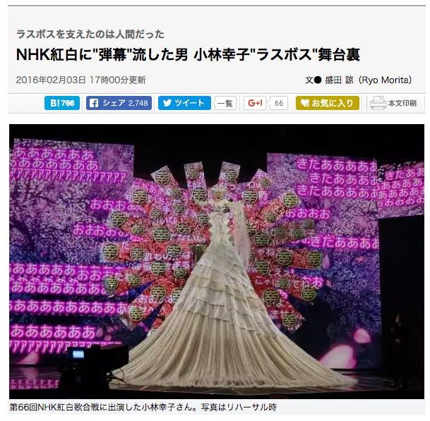 "ASCII.jp:NHK紅白に""弾幕""流した男 小林幸子""ラスボス""舞台裏"