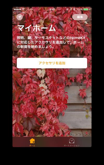 スクリーンショット 2016-11-03 20.52.30.png