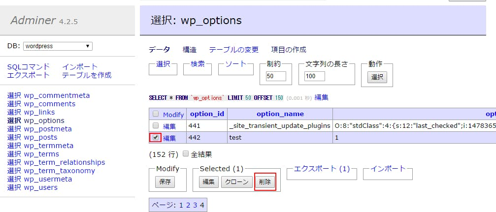 削除  wp_options   Adminer.png