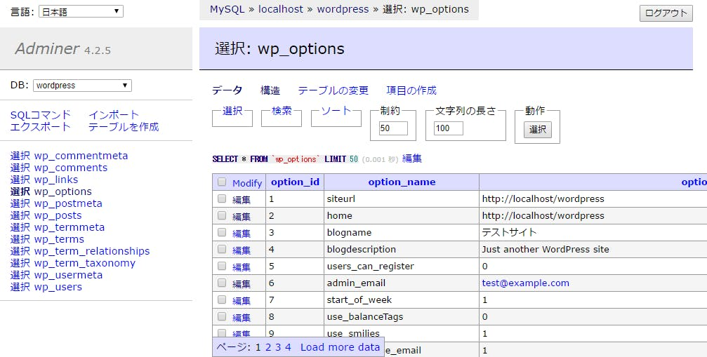 選択  wp_options   Adminer.png