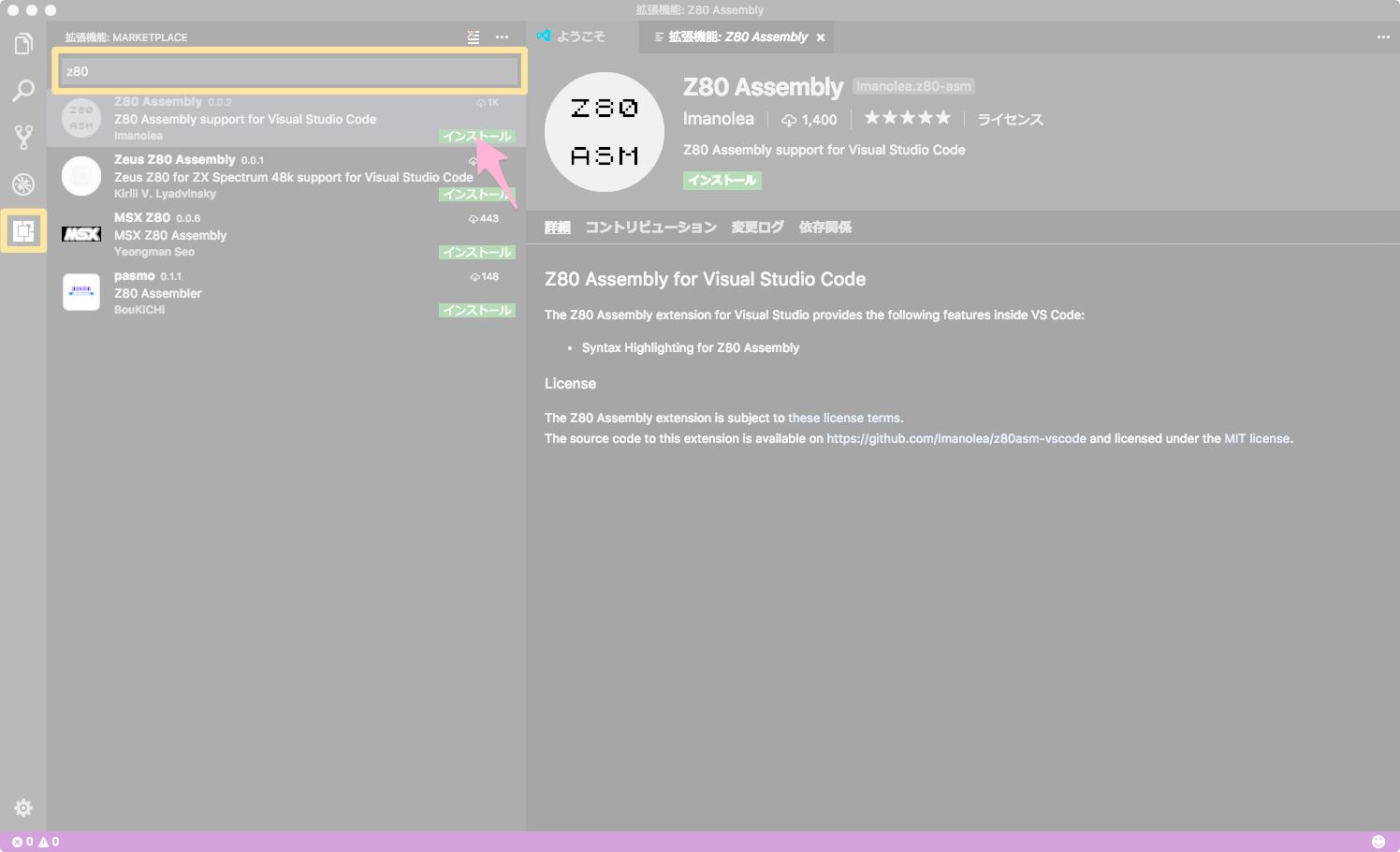 Z80 Assembly インストール画面
