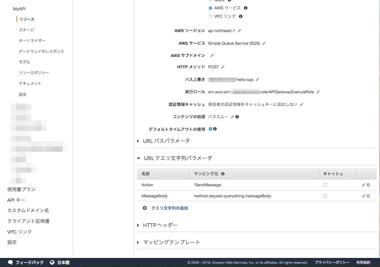 022_integration_request_detail.png