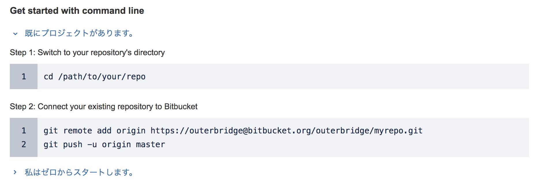 outerbridge   myrepo — Bitbucket.png