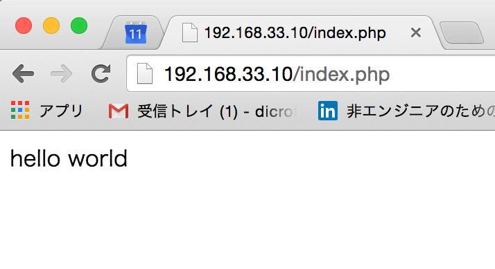ブラウザで表示されたものを確認.png