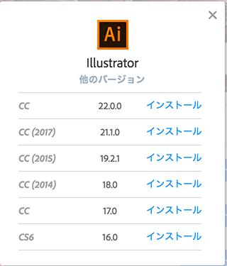 Illustratorバージョンリスト2.png