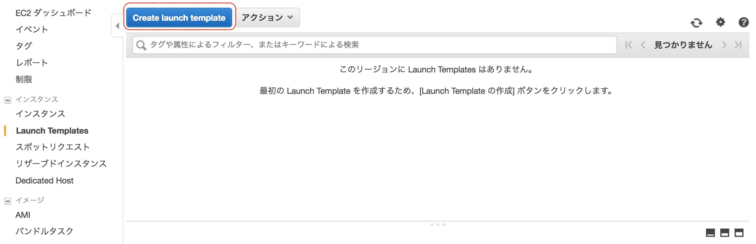 Launch Templates を利用してインスタンスの起動を行う。 - Qiita