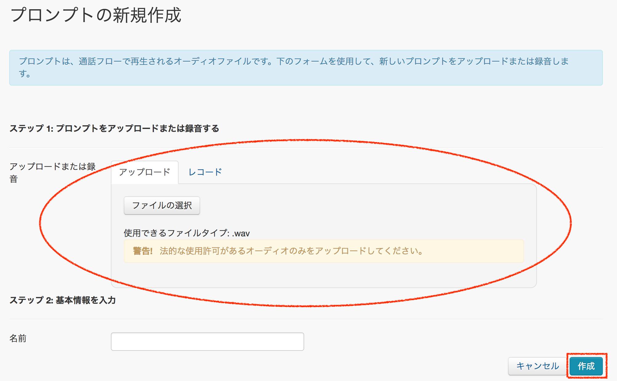 screencapture-kooooohei-awsapps-connect-prompts-create-1517241066926.png